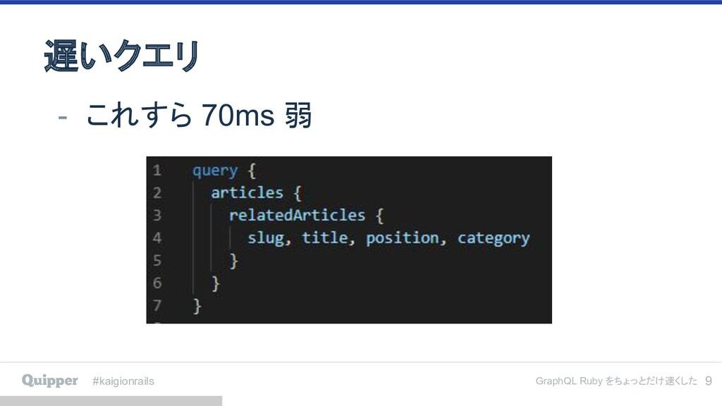 #kaigionrails GraphQL Ruby をちょっとだけ速くした - これすら 7...