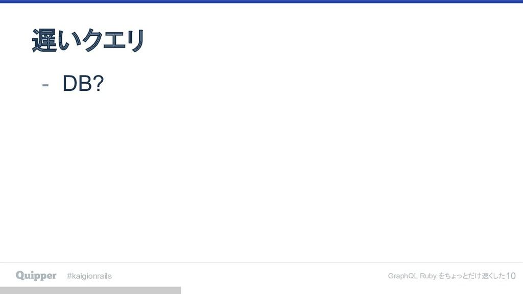 #kaigionrails GraphQL Ruby をちょっとだけ速くした10 遅いクエリ ...