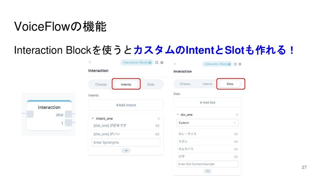 VoiceFlowの機能 27 Interaction Blockを使うとカスタムのInten...