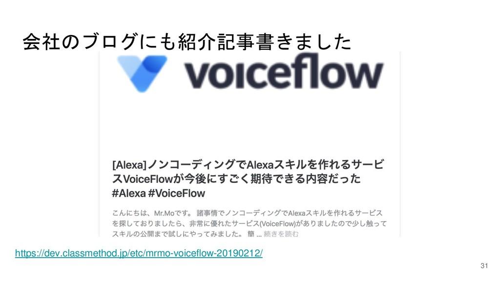 会社のブログにも紹介記事書きました 31 https://dev.classmethod.jp...