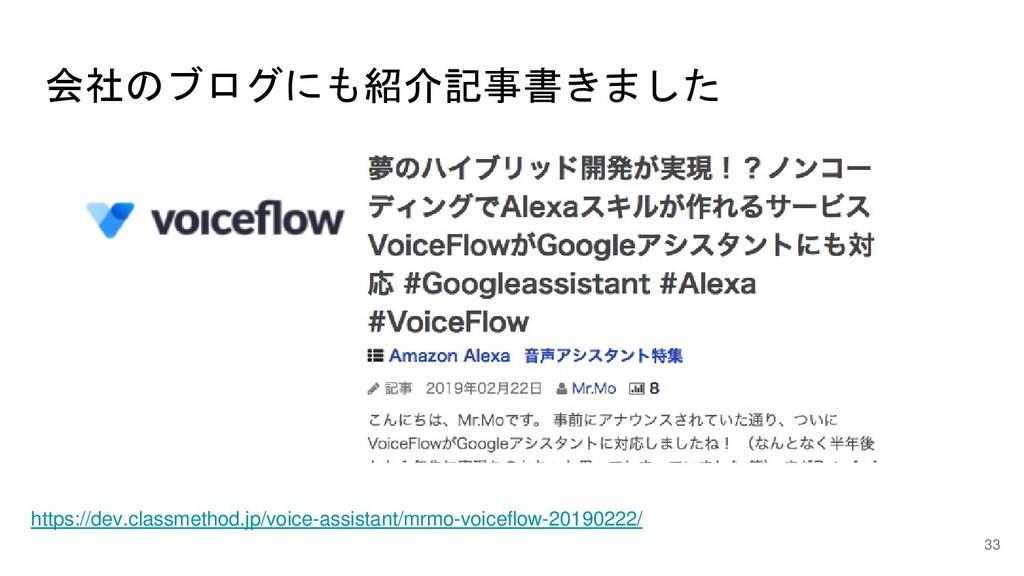 会社のブログにも紹介記事書きました 33 Googleアシスタントきじをいれるよてい http...