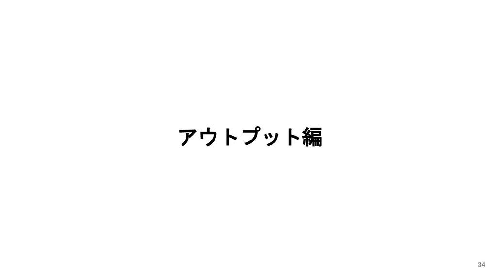 アウトプット編 34