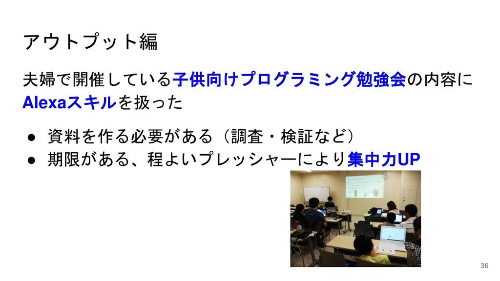 アウトプット編 夫婦で開催している子供向けプログラミング勉強会の内容に Alexaスキルを扱っ...