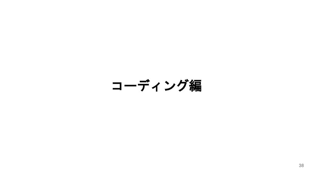 コーディング編 38