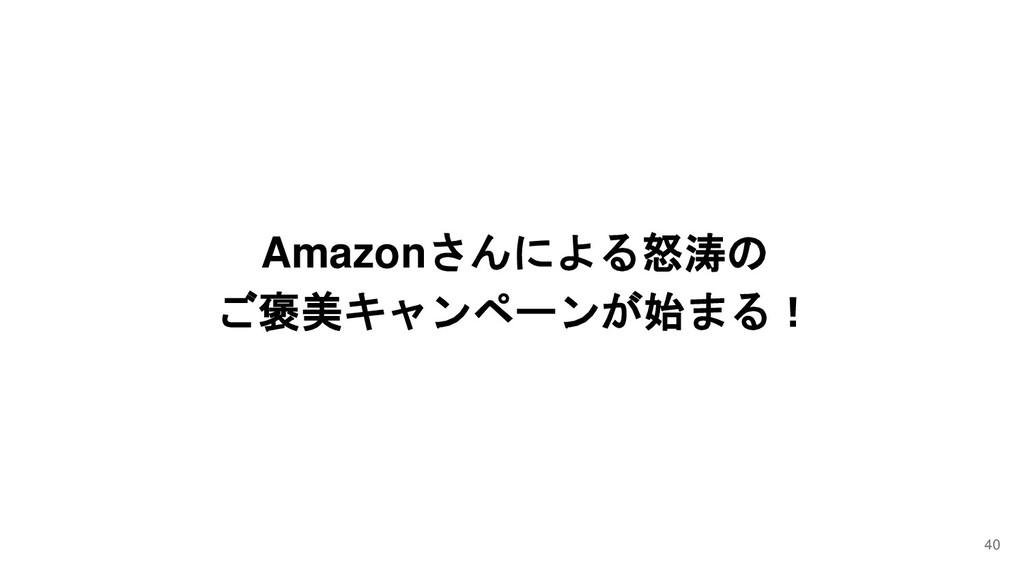 Amazonさんによる怒涛の ご褒美キャンペーンが始まる! 40