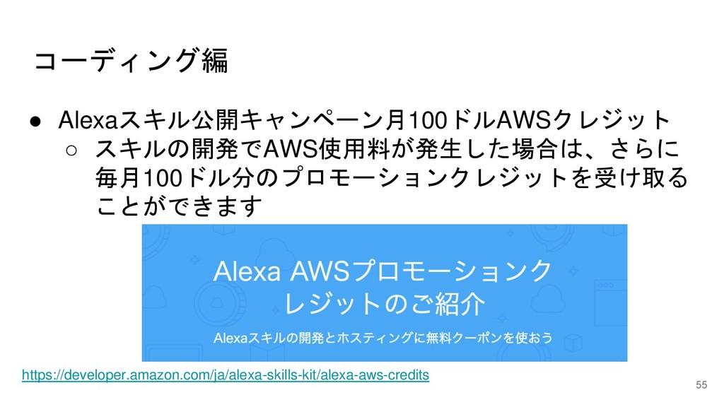 ● Alexaスキル公開キャンペーン月100ドルAWSクレジット ○ スキルの開発でAWS使用...