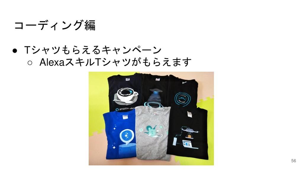● Tシャツもらえるキャンペーン ○ AlexaスキルTシャツがもらえます コーディング編 56