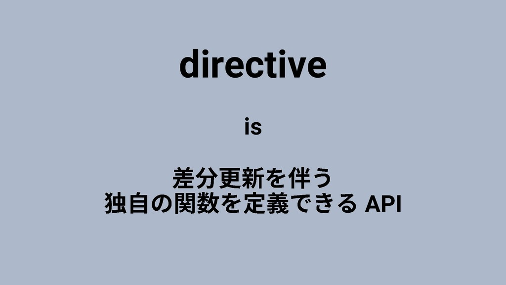 API directive is