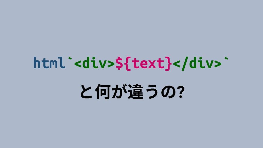 html`<div>${text}</div>` ?