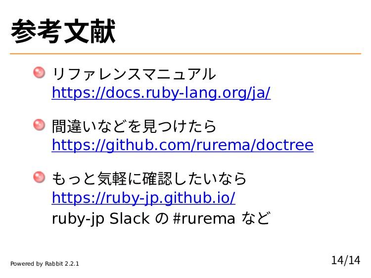 参考文献 リファレンスマニュアル https://docs.ruby-lang.org/ja/...