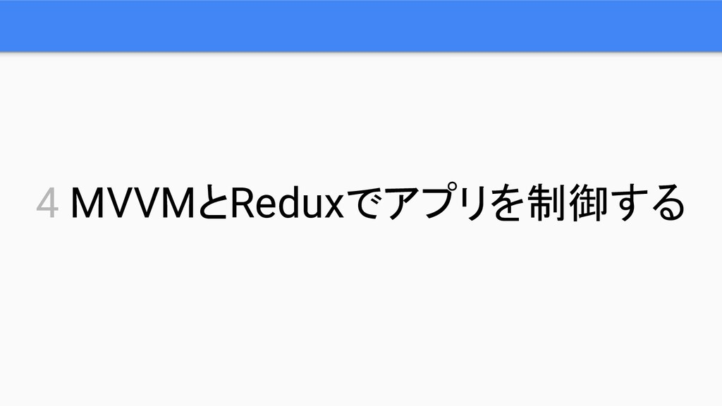 4 MVVMとReduxでアプリを制御する