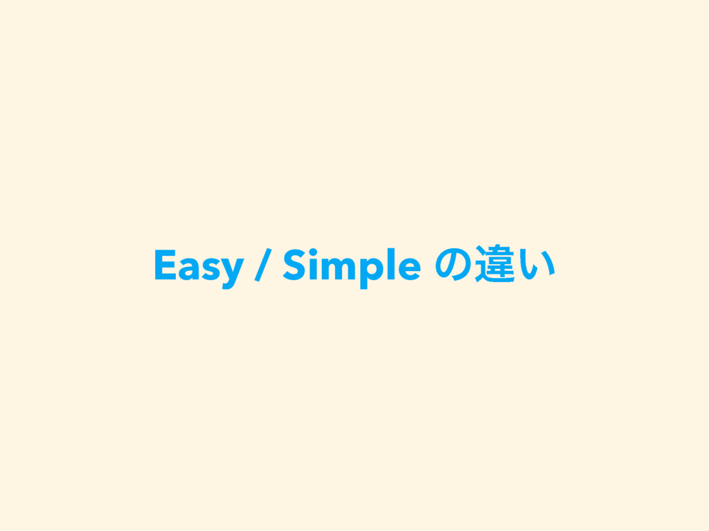 Easy / Simple ͷҧ͍