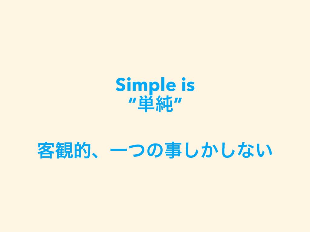 """Simple is """"୯७"""" ٬؍తɺҰͭͷ͔͠͠ͳ͍"""