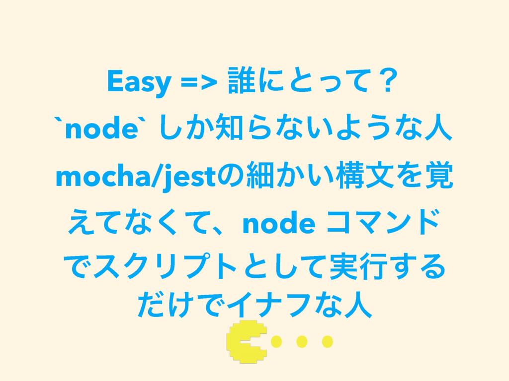 Easy => ୭ʹͱͬͯʁ `node` ͔͠Βͳ͍Α͏ͳਓ mocha/jestͷࡉ͔͍...