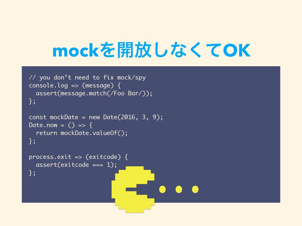 mockΛ։์͠ͳͯ͘OK // you don't need to fix mock/spy...