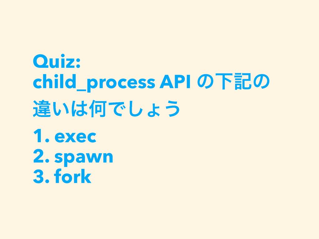 Quiz: child_process API ͷԼهͷ ҧ͍ԿͰ͠ΐ͏ 1. exec 2...
