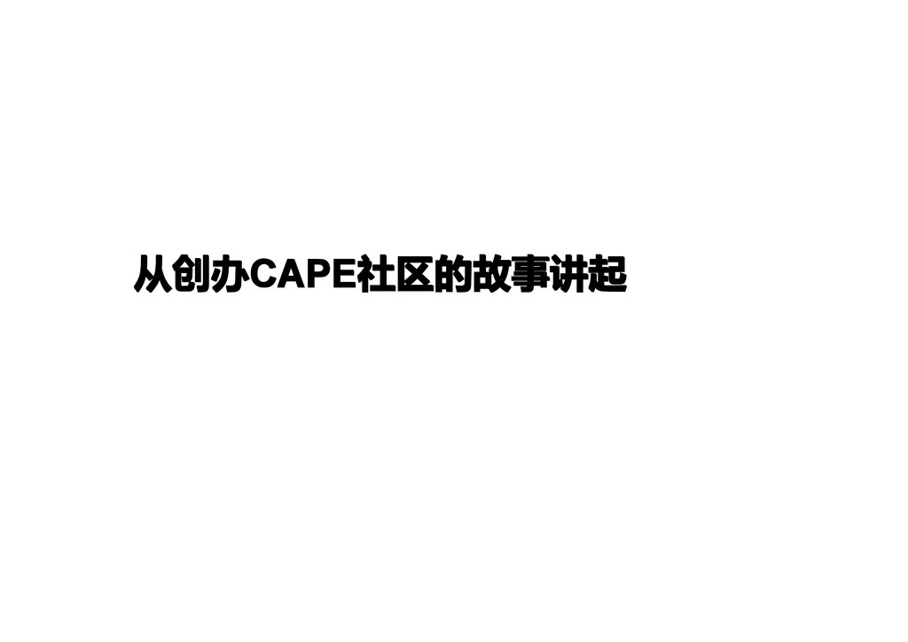 从创办 从创办 从创办 从创办CAPE CAPE CAPE CAPE社区的故事讲起 社区的故事...