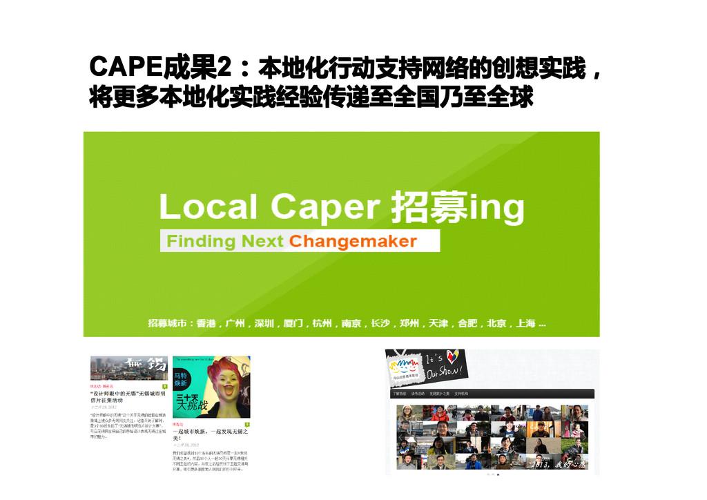 CAPE CAPE CAPE CAPE成果 成果 成果 成果2 2 2 2: : : :本地化...
