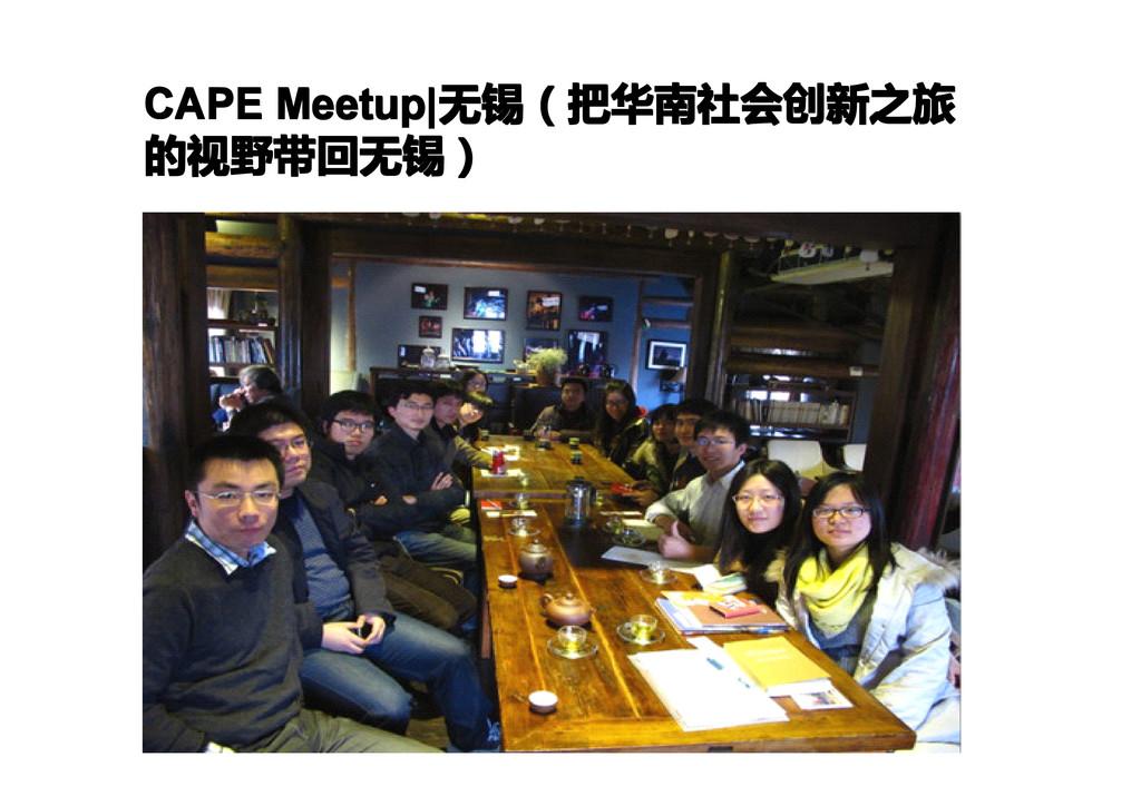 CAPE Meetup  CAPE Meetup  CAPE Meetup  CAPE Mee...