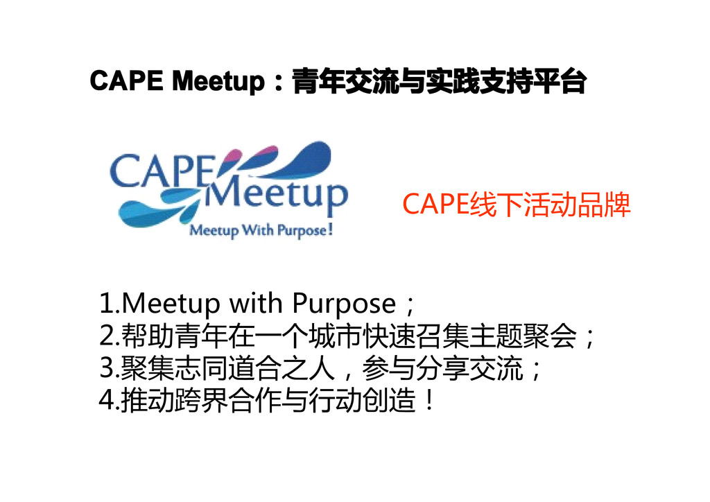 CAPE Meetup CAPE Meetup CAPE Meetup CAPE Meetup...