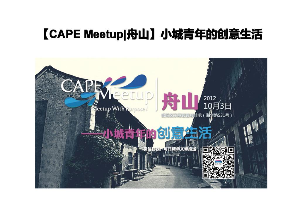 【 【 【 【CAPE Meetup  CAPE Meetup  CAPE Meetup  C...