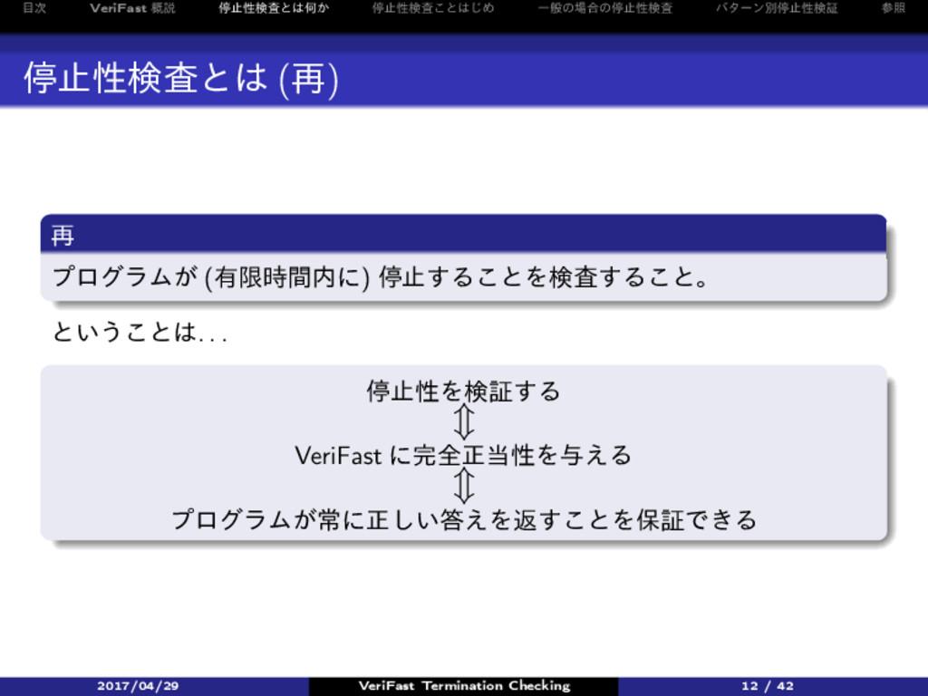 VeriFast ֓આ ఀࢭੑݕࠪͱԿ͔ ఀࢭੑݕࠪ͜ͱ͡Ί Ұൠͷ߹ͷఀࢭੑݕࠪ...