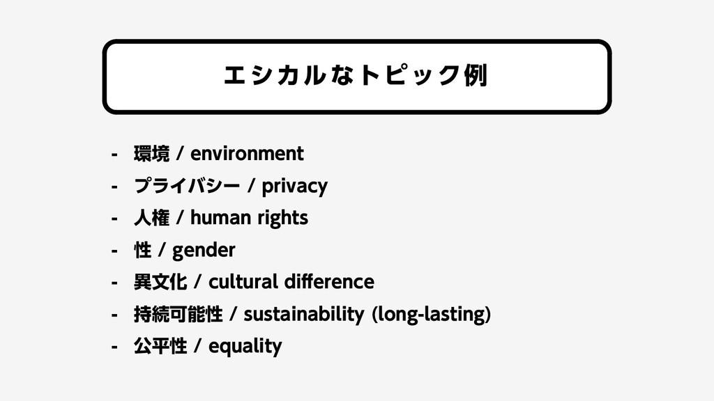 - 環境 / environment - プライバシー / privacy - 人権 / hu...