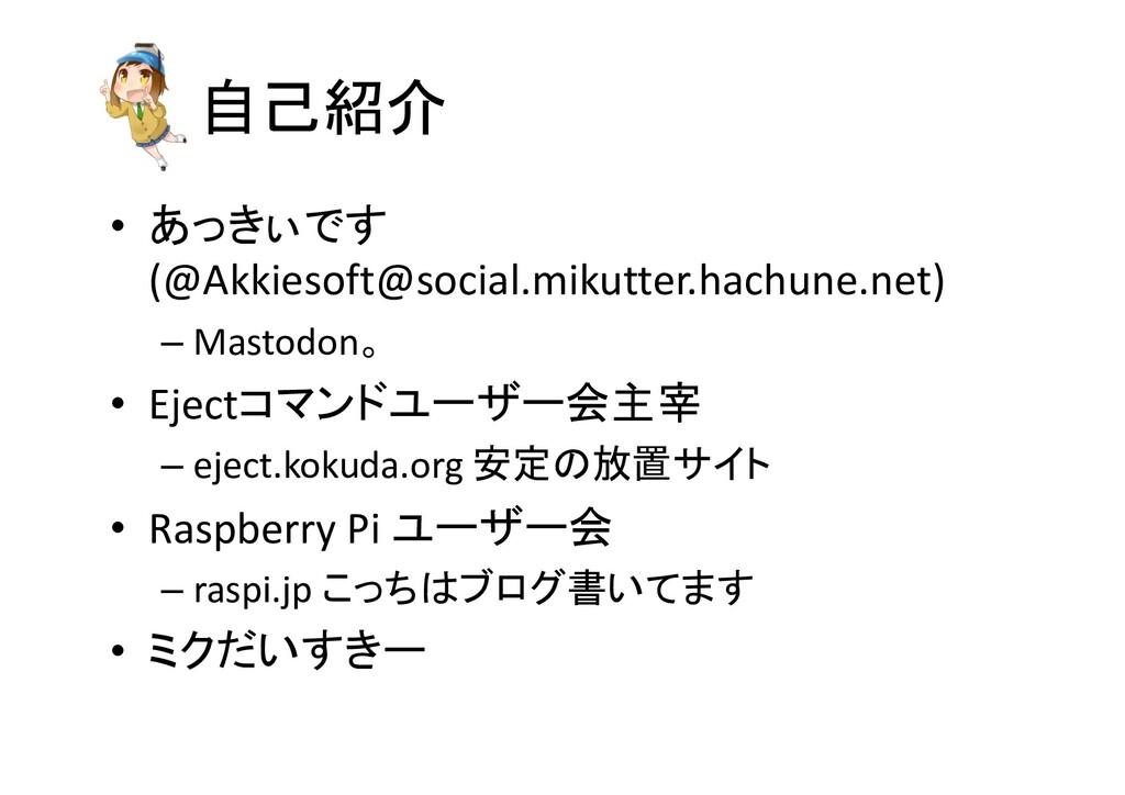 自己紹介 • あっきぃです (@Akkiesoft@social.mikutter.hachu...