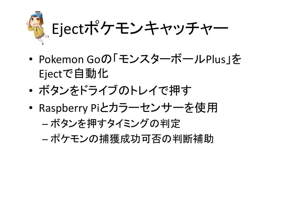 Ejectポケモンキャッチャー • Pokemon Goの「モンスターボールPlus」を Ej...
