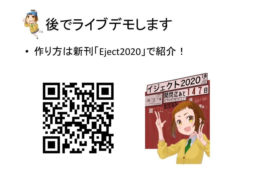 後でライブデモします • 作り方は新刊「Eject2020」で紹介!