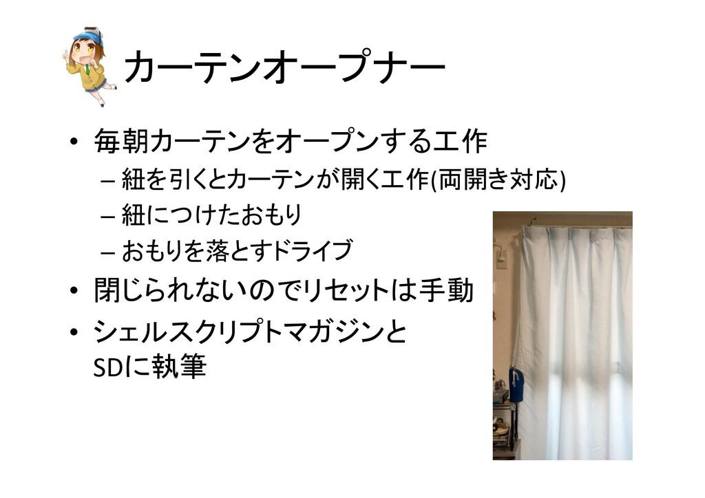 カーテンオープナー • 毎朝カーテンをオープンする工作 – 紐を引くとカーテンが開く工作(両開...