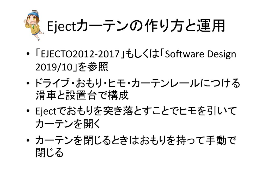 Ejectカーテンの作り方と運用 • 「EJECTO2012-2017」もしくは「Softwa...