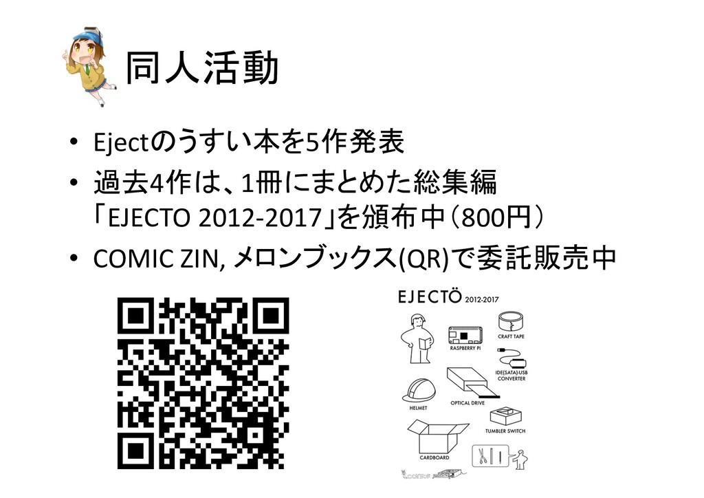 同人活動 • Ejectのうすい本を5作発表 • 過去4作は、1冊にまとめた総集編 「EJEC...