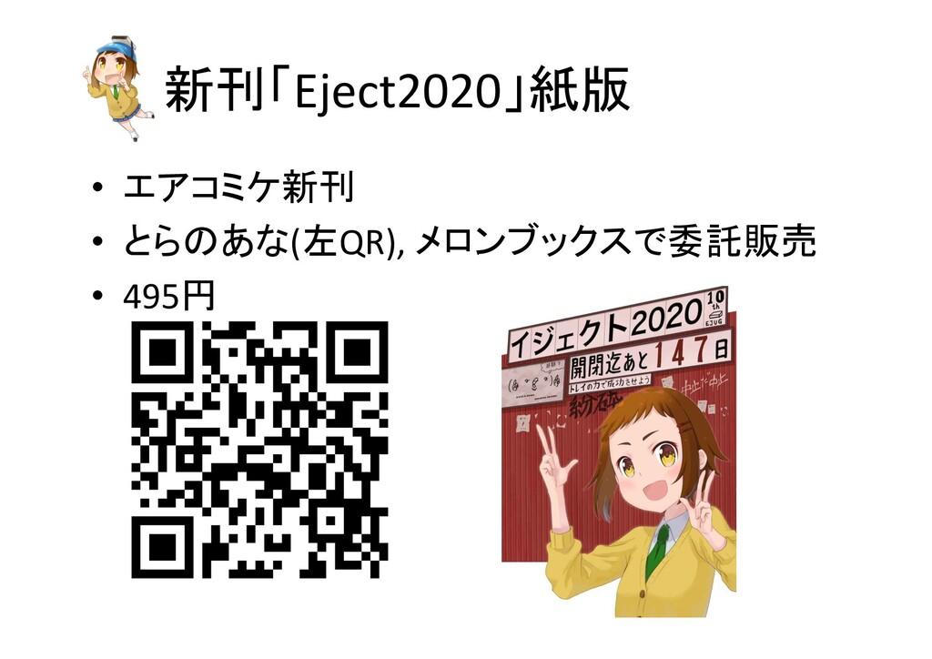 新刊「Eject2020」紙版 • エアコミケ新刊 • とらのあな(左QR), メロンブックス...