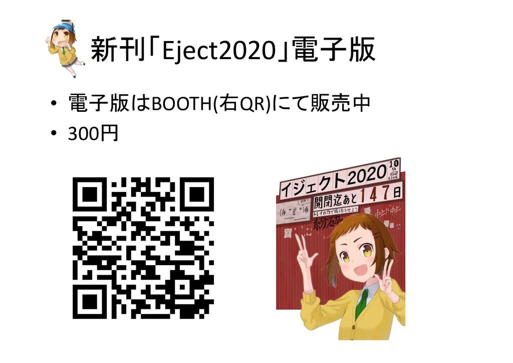新刊「Eject2020」電子版 • 電子版はBOOTH(右QR)にて販売中 • 300円