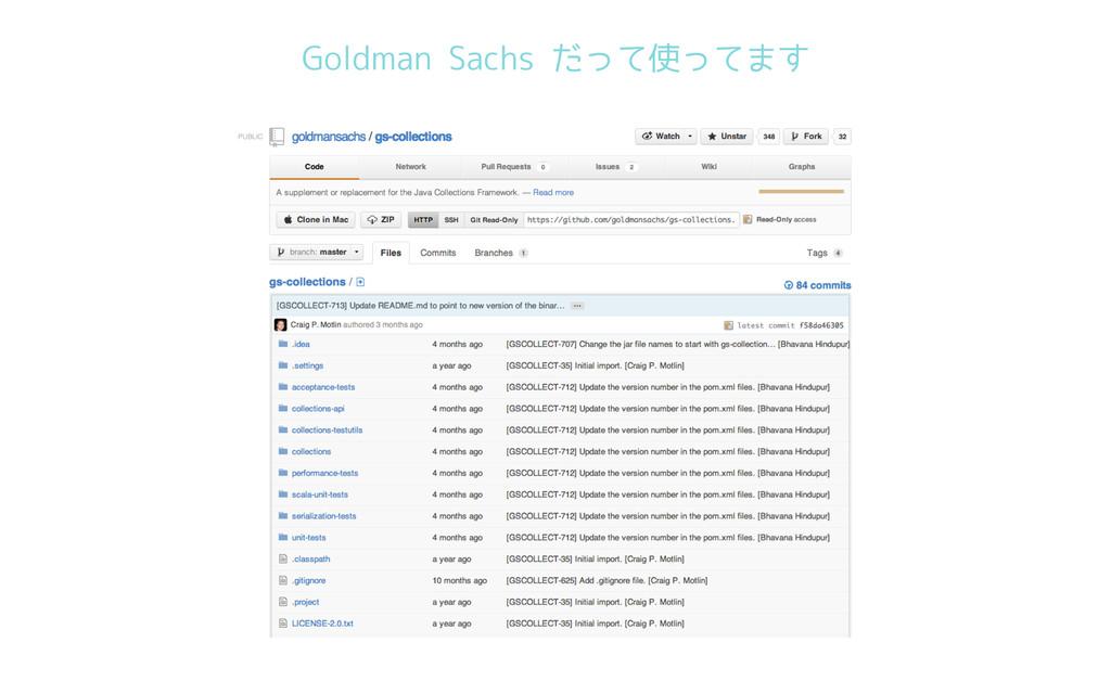 Goldman Sachs だって使ってます