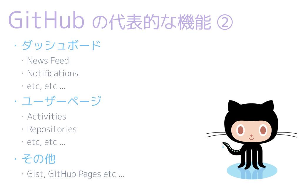 GitHub の代表的な機能 ② ・ダッシュボード  ・News Feed  ・Notifica...