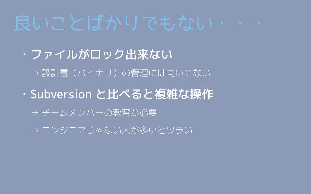 良いことばかりでもない・・・ ・ファイルがロック出来ない  → 設計書(バイナリ)の管理には向...