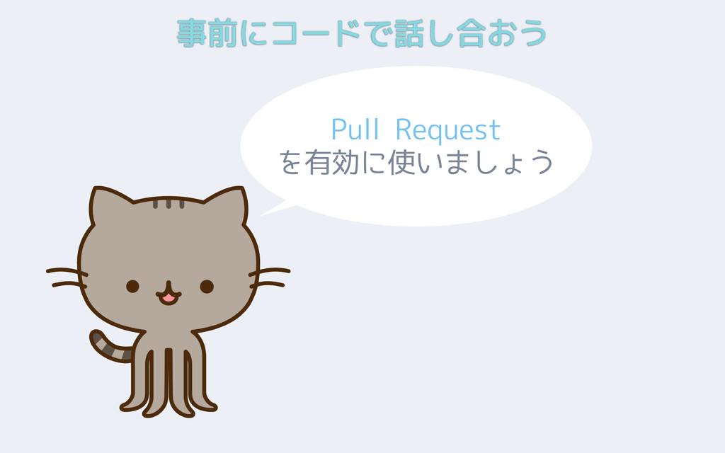 事前にコードで話し合おう Pull Request を有効に使いましょう