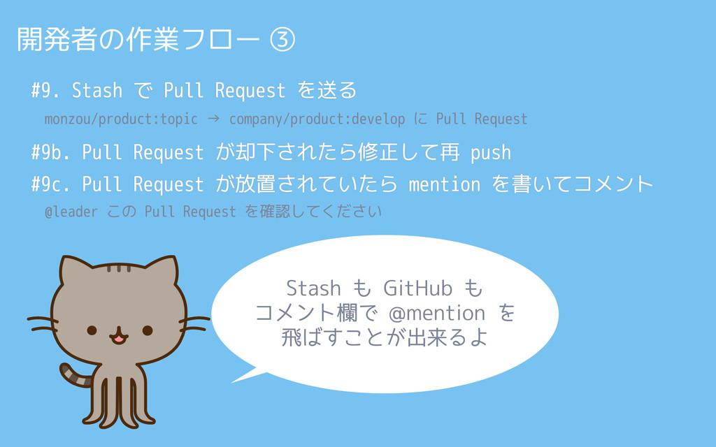 開発者の作業フロー ③ #9. Stash で Pull Request を送る monzou...