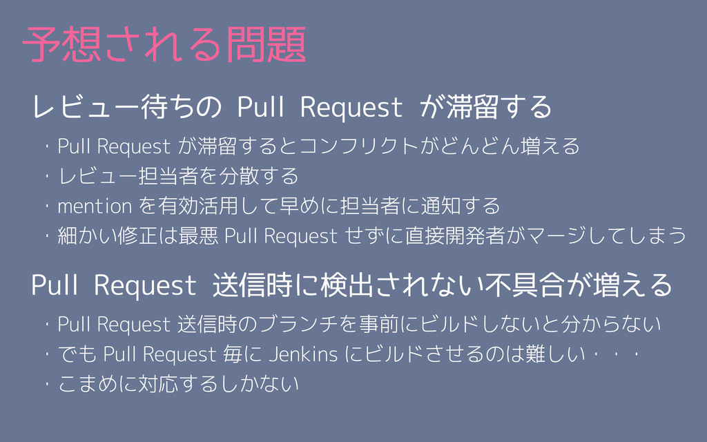 予想される問題 レビュー待ちの Pull Request が滞留する ・Pull Reques...