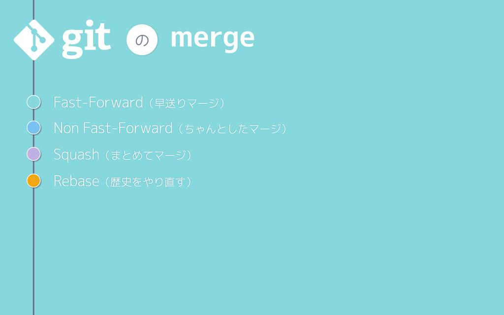Fast-Forward(早送りマージ) merge の Non Fast-Forward(ち...
