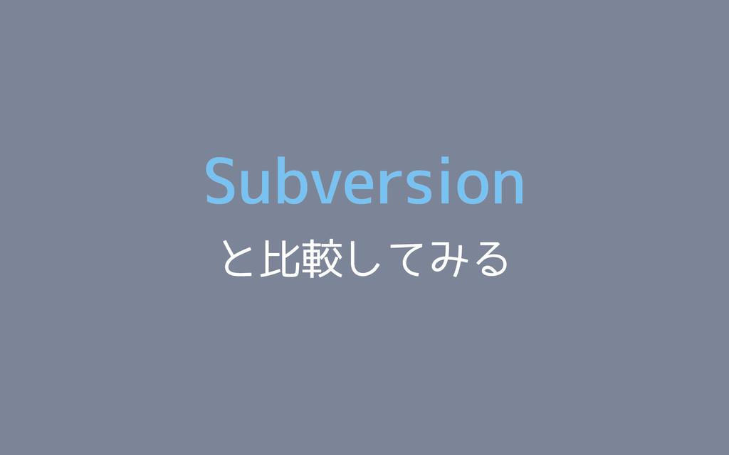 Subversion と比較してみる