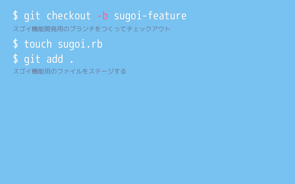 $ touch sugoi.rb $ git checkout -b sugoi-featur...