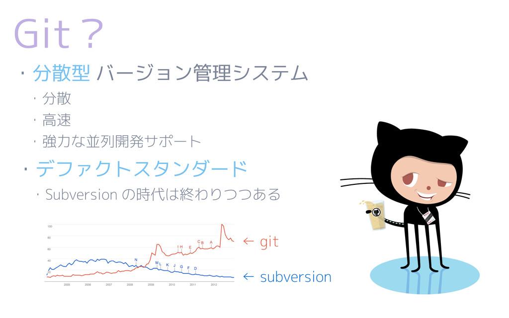 Git? ・分散型 バージョン管理システム  ・分散  ・高速  ・強力な並列開発サポート ←...