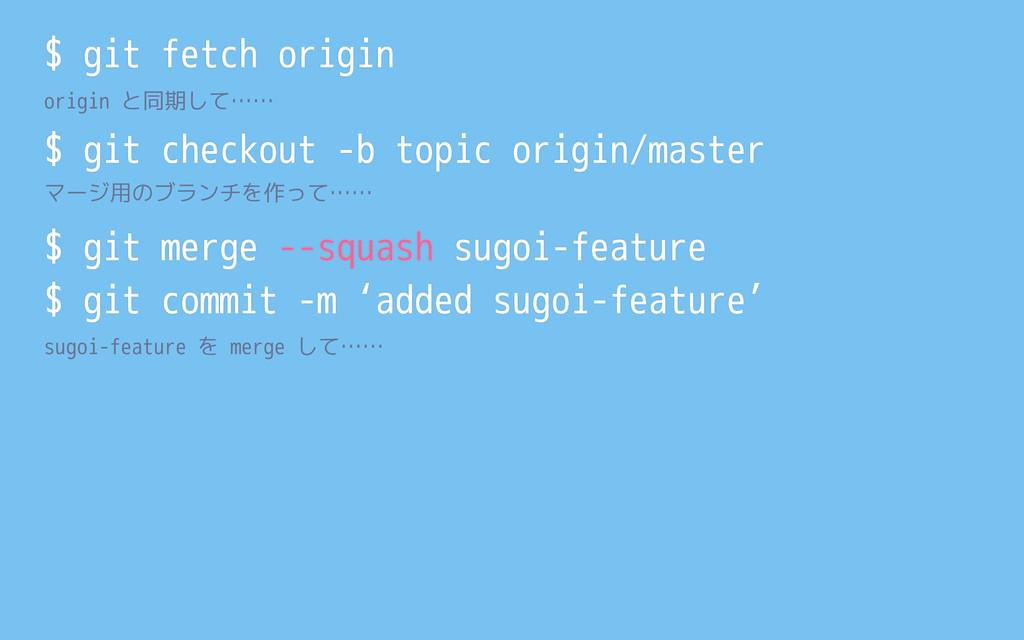 $ git fetch origin origin と同期して…… $ git checkou...