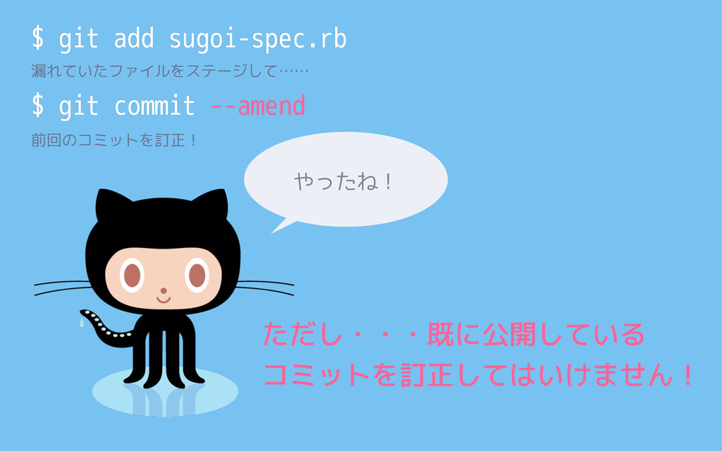 $ git add sugoi-spec.rb 漏れていたファイルをステージして…… $ gi...