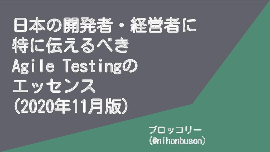 日本の開発者・経営者に 特に伝えるべき Agile Testingの エッセンス (2020年...