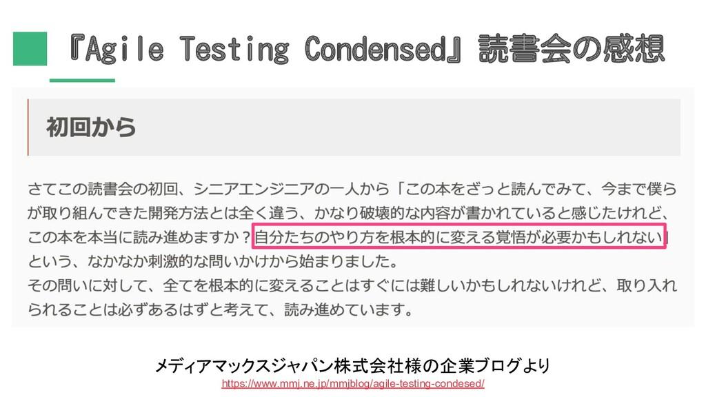『Agile Testing Condensed』読書会の感想 メディアマックスジャパン株式会...
