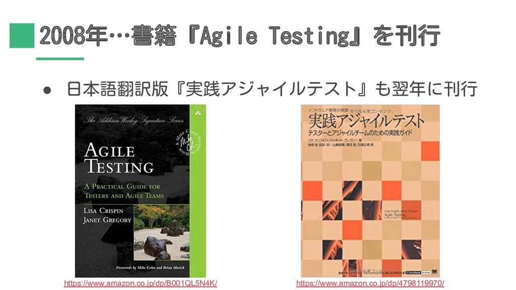 2008年…書籍『Agile Testing』を刊行 ● 日本語翻訳版『実践アジャイルテスト』...
